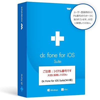 永久ライセンス Wondershare Dr.Fone for iOS Suite(Win版)iPhone iPad iPod Touch データ復元ソフトiphone 連絡先 写真復元...