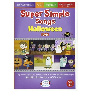 Super Simple Songs - Halloween DVD (Japan Edition)