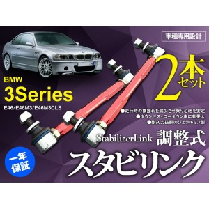BMW 3シリーズ E46/E46M3/E46M3CLS 調整式スタビリンク アンチロールバー スウェイバー リンク ロッド フロント 左右セット【送料無料】【代引き手数料無料】