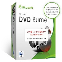 iSkysoft DVD Burner for Mac DVD 焼く Mac DVD 作成 マック MP4 動画 DVD 書き込み
