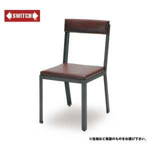■ 【SWITCH】 FACTORY CHAIR TYPE2593 (スウィッチ ファクトリー チェアー タイプ2593) 【送料無料】 【ポイント10倍】