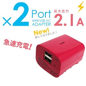 ACアダプター USB充電器 2ポート急速チャージャー コンパクト スマホ ポータブル電源仕様2.1A 10.5 w iPhone / AndroidUSB Power Adapter iPhone...