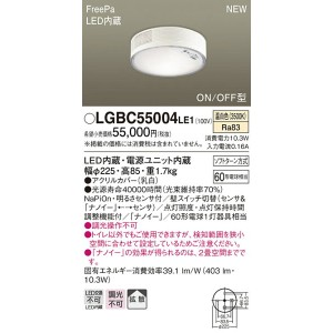 LGBC55004LE1 送料無料!パナソニック ナノイー搭載 FreePa ON/OFF型 人感センサー付トイレ用シーリングライト [LED温白色]