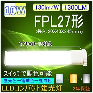 【FPL27 LED 新品高輝度FPL27EX形 調色 1灯3色温度 LEDコンパクト蛍光灯 調色機能対応(スイッチ操作)】3灯相当 FPL形コンパクト蛍光灯 パラライト コンパクト蛍光灯...