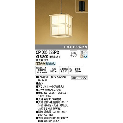 ODELIC オーデリック 和風LEDペンダントライト フレンジ 調光 調色 調光器別売 白木 OP035333PC