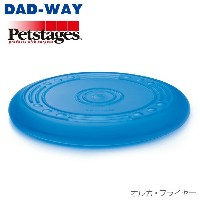 【DADWAY】Petstages《ペットステージ》オルカ・フライヤー[AA]【D】 楽天 犬の日