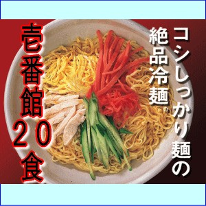 ピリ辛 冷麺 壱番館  20食