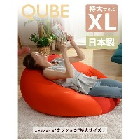 QUBE ビーズクッション XL A600 sg-10217/北欧/送料無料/クーポン/プレゼント/通販/後払い/新生活/オススメ/%off/ジェンコ/【RCP】/北欧/モダン/インテリア...