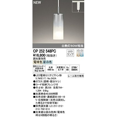 OP252548PC オーデリック LEDペンダントライト(調光器別売)