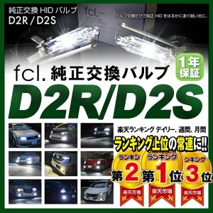 【fcl.】純正HID交換用バルブD2R / 純正HID採用モデルのスカイラインR34 (H10.5~H12.7) のロービームに適合 【送料無料】