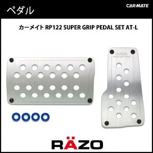 ペダル AT用 カーメイト RP122 SUPER GRIP PEDAL SET AT-L