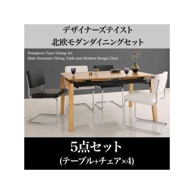 CHESCA チェスカ 北欧 モダン ダイニングセット 5点セット(テーブル 幅140-240×奥行90×高さ72cm +チェア4脚) 4人用 天板拡張 木製 天然木 ナチュラル 角型...