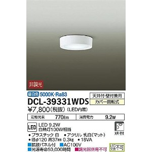 DCL-39331WDS DAIKO 小型シーリングライト [LED昼白色 ]