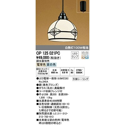 ODELIC オーデリック 和風LEDペンダントライト フレンジ 調光 調色 調光器別売 巾φ206 ガラス OP125021PC