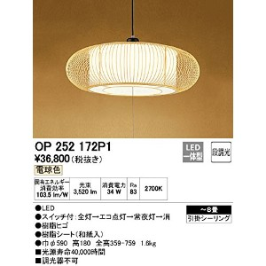 ODELIC(オーデリック) LED和風ペンダントライト 【適用畳数:~8畳】 電球色:OP252172P1
