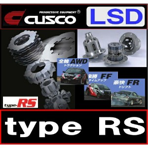 CUSCO クスコ キャロッセ CAROSSE LSD type RS 1.5&2WAY LSD 263 LT15B シルビア 【S14】93.11~96.11 MT SR20DET