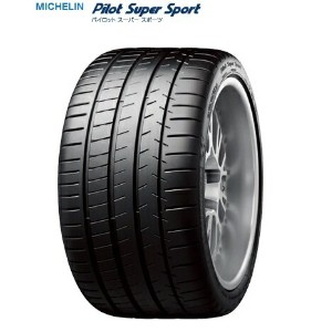 ミシュラン Pilot Super Sport 245/40R18 (97Y) XL MICHELIN