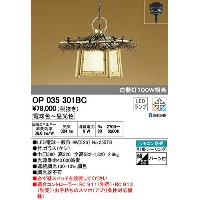 OP035301BC オーデリック LED和風ペンダントライト