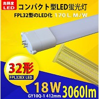 FPL32EX-L LED コンパクト蛍光灯 高輝度 3060LM FPL32W形1.5灯相当 省エネ 18W 約50%節電 口金GY10Q 蛍光灯FPL32型GY10Q-1のled化...