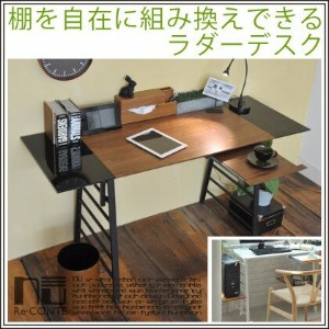 Re・conte Ladder Desk NU (DESK)