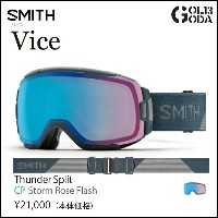 【エントリーでMAXポイント4倍】17-18 ゴーグル SMITH VICE THUNDER SPLIT/ CHROMAPOP STORM ROSE FLASH バイス スミス JAPAN FIT...