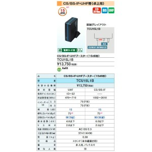 DXアンテナ 家庭用ブースターCS/BS-IF・UHF帯(卓上用) 15dB形TCU15L1B