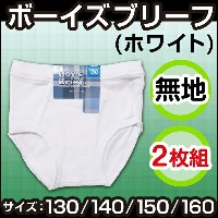 【30-932WH】【白 2枚組 130~160cm】子供 ブリーフ☆メール便1セットにつき190円配送可