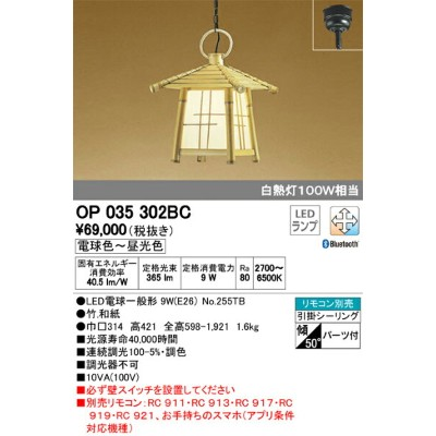 OP035302BC オーデリック 照明器具 CONNECTED LIGHTING LED和風ペンダントライト LC-FREE Bluetooth対応 調光・調色 白熱灯100W相当