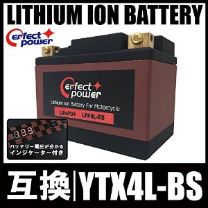 PERFECT POWERリチウムイオンバッテリー LFP4L-BS 互換 ユアサ YUASA バッテリー YTX4L-BS YT4L-BS 即使用可能 カブ DIO AF27 TODAY NS-1...
