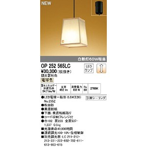 OP252565LC オーデリック LED和風ペンダントライト(調光器別売)