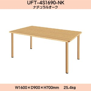 UD Table スタンダードテーブル 【TAC】 UFT-4S1690-NK 脚:φ50.8×4本