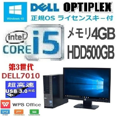 DELL 7010SF Core i5 3470 (3.2GHz) 20型液晶 ディスプレイ メモリ4GB HDD500GB DVDマルチ Windows10 Home 64bit MAR /...