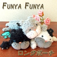 【猫】【猫雑貨】FUNYA FUNYA ロングポーチ【猫 雑貨】【ねこ】【ネコ】【黒猫】【ポーチ】【ペンケース】【文具】【文房具】【ステーショナリー】【プレゼント】【ギフト】【猫モチーフ】【猫グッズ...
