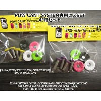 【POW CANT SYSTEM】専用ビスセット【4度取付用】