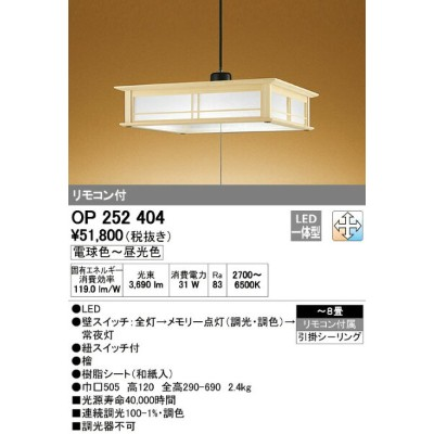 OP252404 オーデリック 和 調光・調色タイプ 和風ペンダントライト [LED][~8畳]
