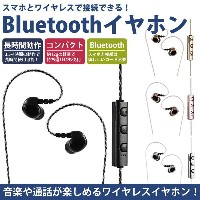Bluetooth 4.2 イヤホン 両耳 ワイヤレス コンパクト 音楽 通話 マイク iPhone Android スマートフォン PR-BT450【メール便 送料無料】