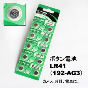 LR41 1.55V ALKALINE BATTERY 1シート (10個入り)
