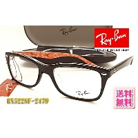 【Ray-Ban】レイバン眼鏡メガネフレームRX5228F-2479 伊達メガネ(度入り対応/フィット調整可/送料無料【smtb-KD】