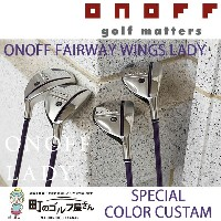 【送料無料】【2018年モデル】 ONOFF for LADY FAIRWAY WINGS LADY SPECIAL COLOR CUSTAM ユーティリティ 【17aw】