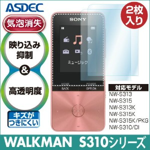 SONY WALKMAN NW-S310/NW-S310Kシリーズ用 2枚入り】AR液晶保護フィルム2 映り込み抑制 高透明度 気泡消失 Sシリーズ NW-S313 NW-S315 NW-S313K...