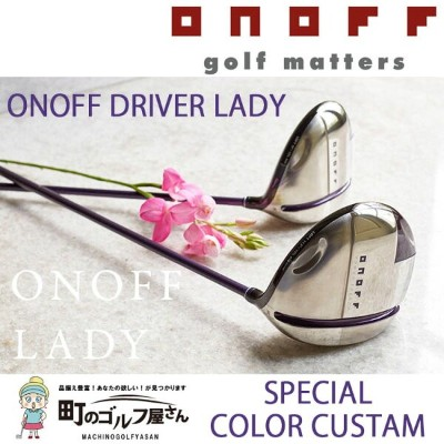 【送料無料】【2018年モデル】 ONOFF for LADY DRIVER LADY SPECIAL COLOR CUSTAM オノフ ドライバー 【17aw】