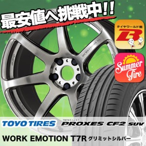 225/55R18 TOYO TIRES トーヨー タイヤ PROXES CF2 SUV プロクセス CF2 SUV WORK EMOTION T7R ワーク エモーション T7R...