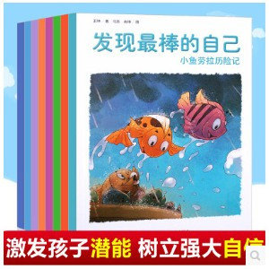 Best found himself full 8 EQ young children enlightenment inspirational story picture books picture...