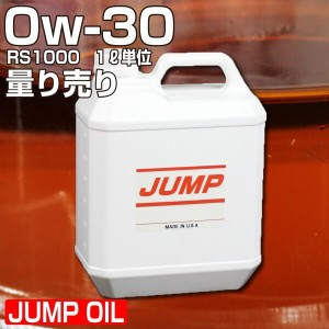 JUMP OIL RS1000 0w30 1L単位の量り売りジャンプオイル ※送料無料【即日発送】※エンジンオイル 洗浄剤 向上 品質No,1 アメリカ製 100% 化学合成 1L 部分合成 小型車...