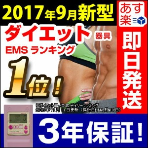 EMSマシン 腹筋 2017年新型パーフェクト4000当店限定【EMSベルト付+3年保証】 perfect4000【送料無料】新型パーフェクト4500はダイエット器具・EMS1位!家庭用干渉波EMS...
