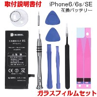 (DM)B27 【互換品】【送料無料】iPhone6 / iPhone6s / iPhoneSE 高品質 専用互換バッテリー 交換用 取り付け工具セット付 全充電方法対応 ガラスフィルム付...