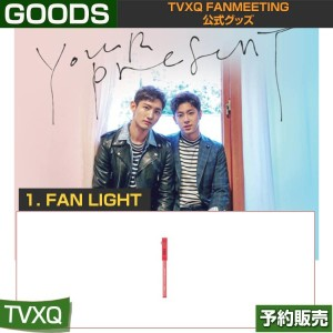 01. FAN LIGHT / 東方神起 TVXQ FANMEETING 公式グッズ /日本国内配送/1次予約/送料無料