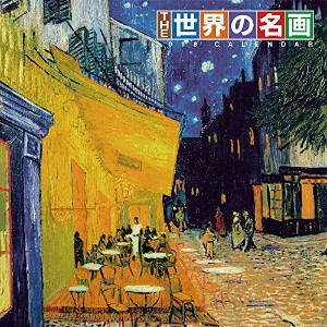 THE世界の名画 2018年カレンダー