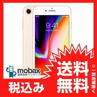 ◆ポイントUP◆※利用制限〇【新品未使用】 au版 iPhone 8 256GB [ゴールド] MQ862J/A 白ロム Apple 4.7インチ