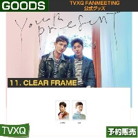 11. CLEAR FRAME /  東方神起 TVXQ FANMEETING 公式グッズ /日本国内配送/1次予約/送料無料
